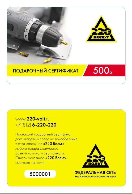 Подарочный new 220 вольт номиналом 500 рублей 220 Вольт 500.000