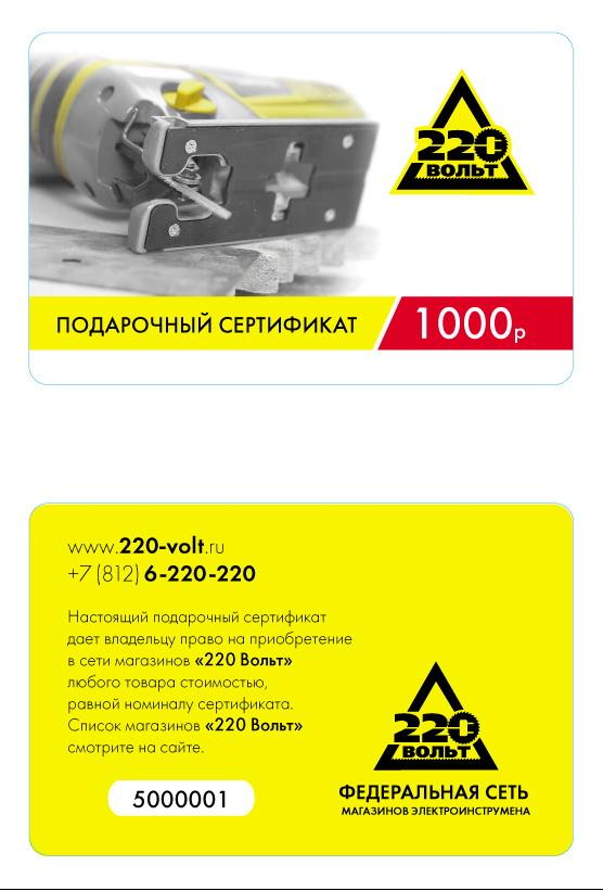 Подарочный new 220 вольт номиналом 1000 рублей 220 Вольт 1000.000