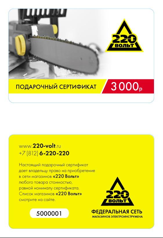 Подарочный new 220 вольт номиналом 3000 рублей 220 Вольт 3000.000