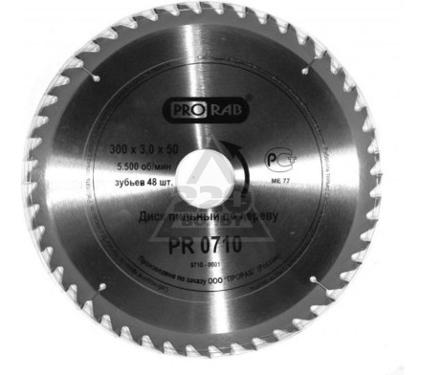 Диск пильный твердосплавный PRORAB PR0710 по дереву 300 X 48 X 50