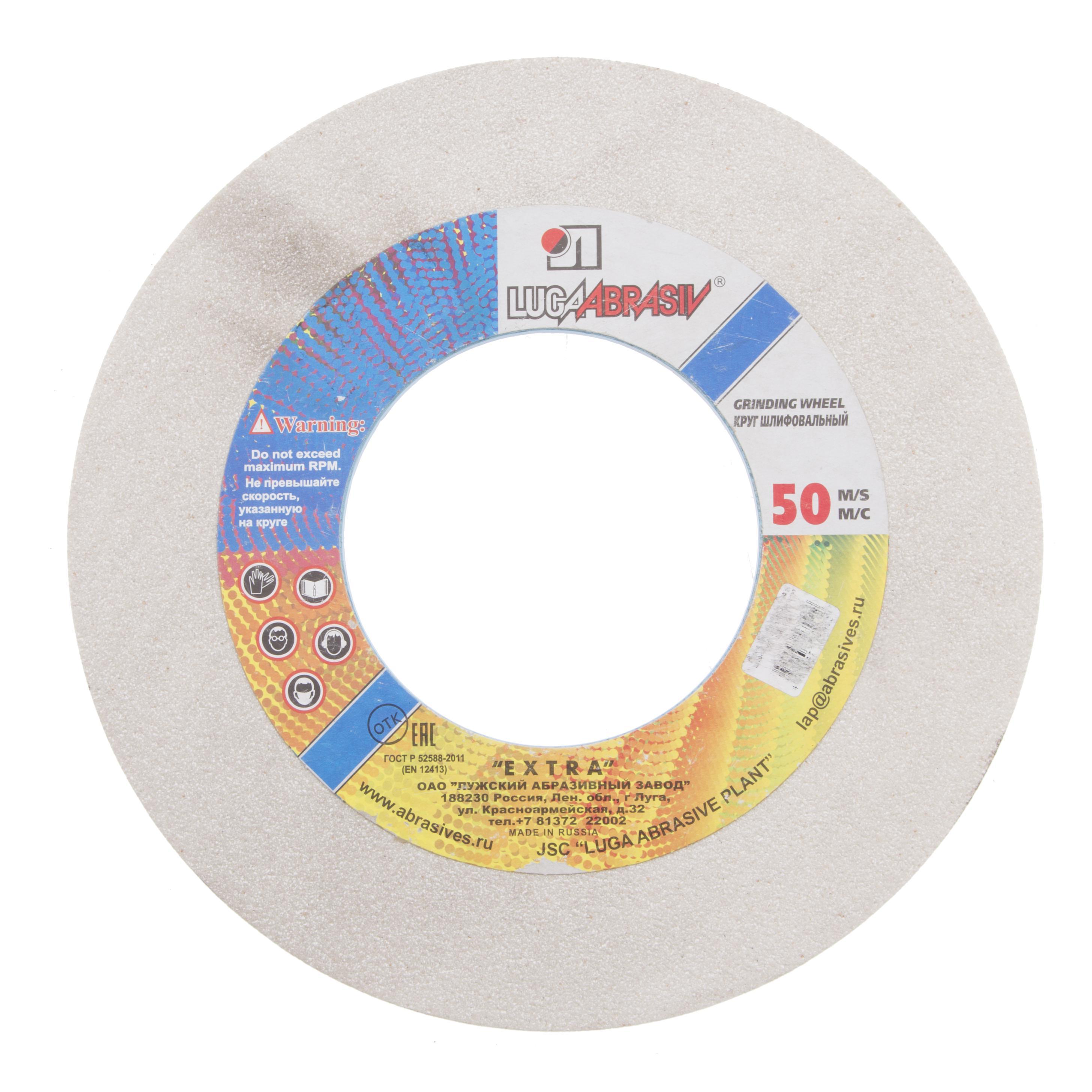 Круг шлифовальный ЛУГА-АБРАЗИВ 200 Х 10 Х 32 63С от 220 Вольт