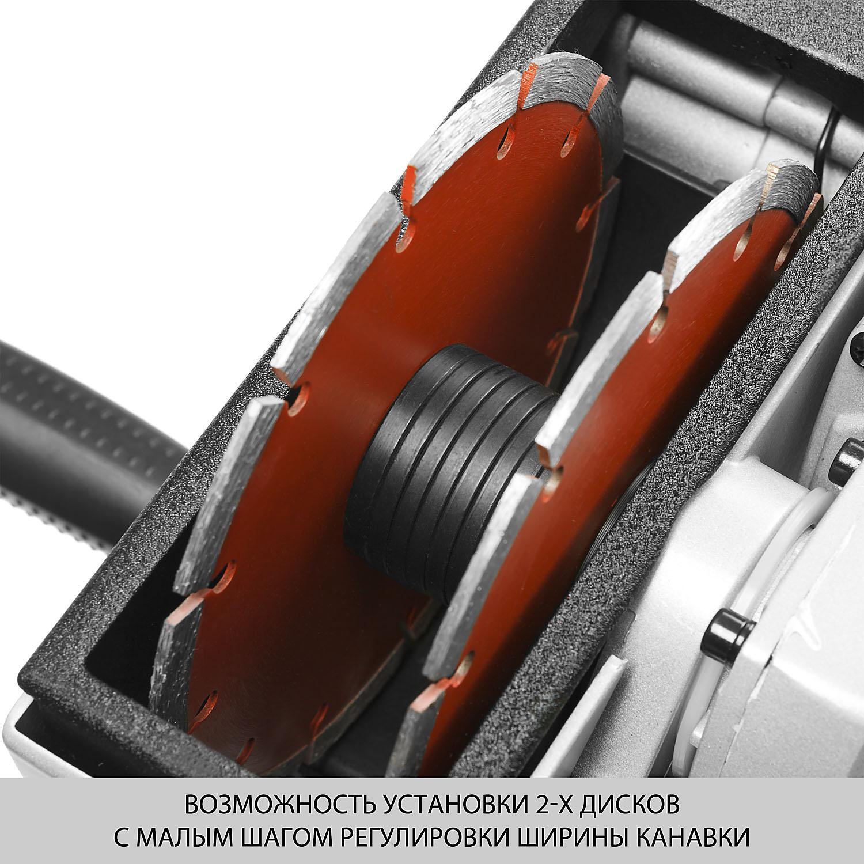 Двухдисковый штроборез ЗУБР ЗШ-1500