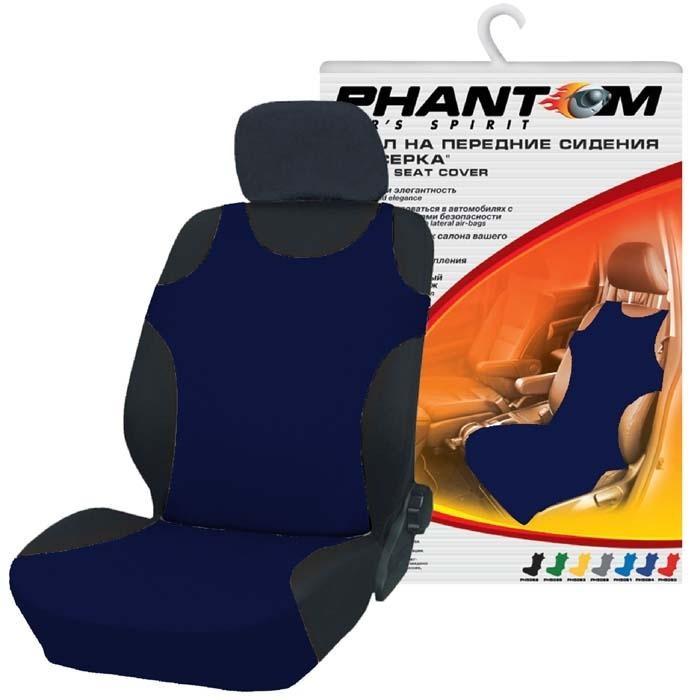 Чехол автомобильный Phantom Ph5061 автомобильный усилитель 4 канала phantom lx 4 120