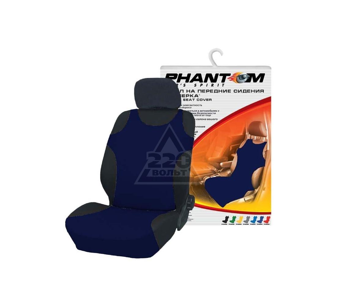 Чехол автомобильный PHANTOM PH5061