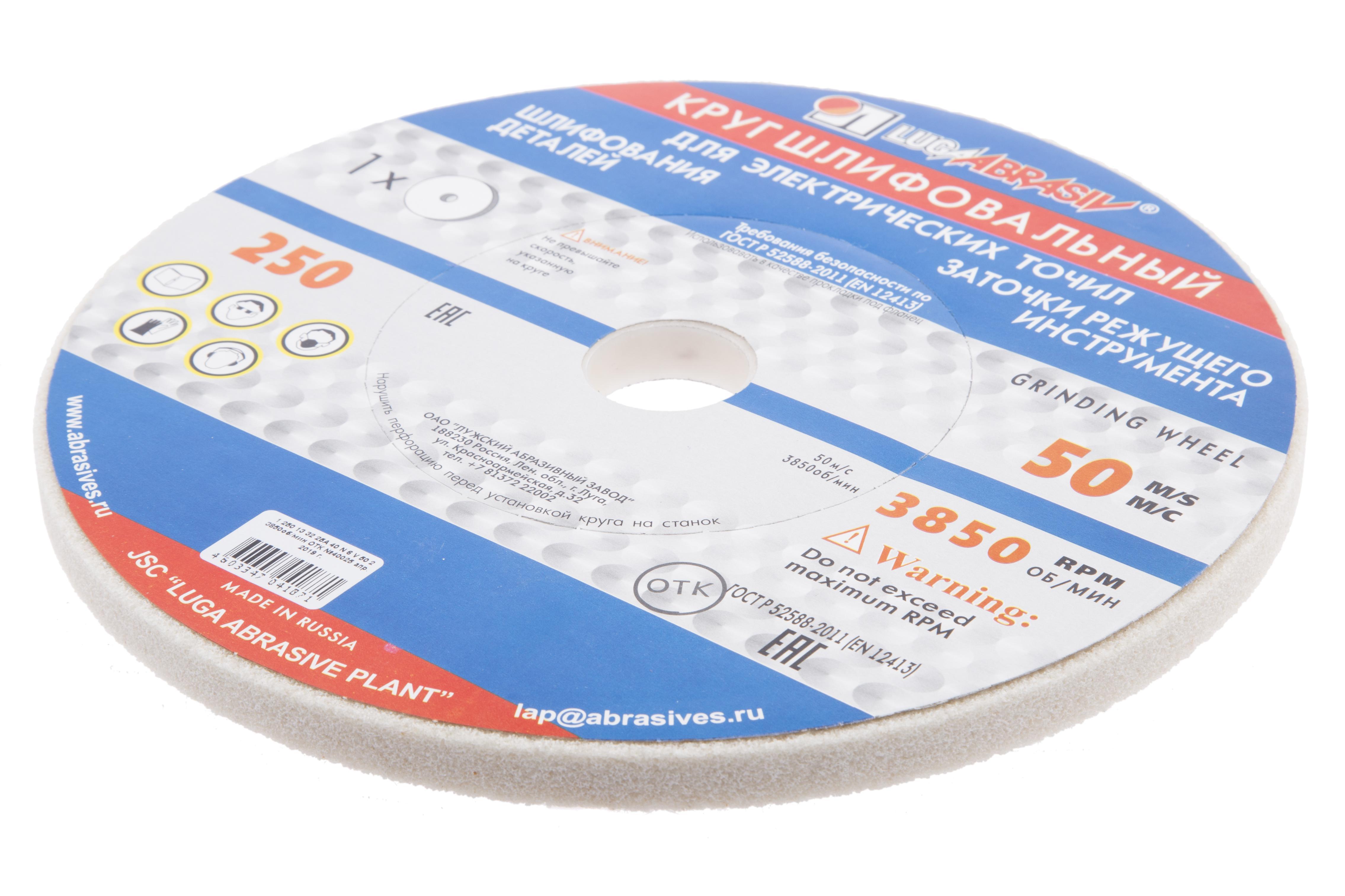 Круг шлифовальный ЛУГА-АБРАЗИВ 1 250 Х 13 Х 32 25А 40 m,n катушка индуктивности jantzen air core wire coil 1 40 mm 1 13 mh 0 32 ohm 1984