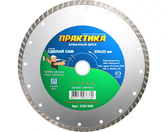 Круг алмазный ПРАКТИКА 036-360 диск алмазный diam 150х22 2мм master турбо 000160