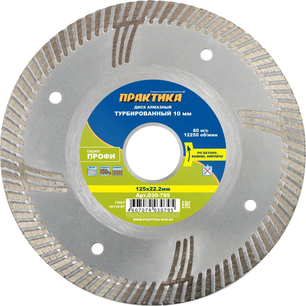 Круг алмазный ПРАКТИКА 030-795 da-125-22s-10 диск алмазный diam 150х22 2мм master турбо 000160