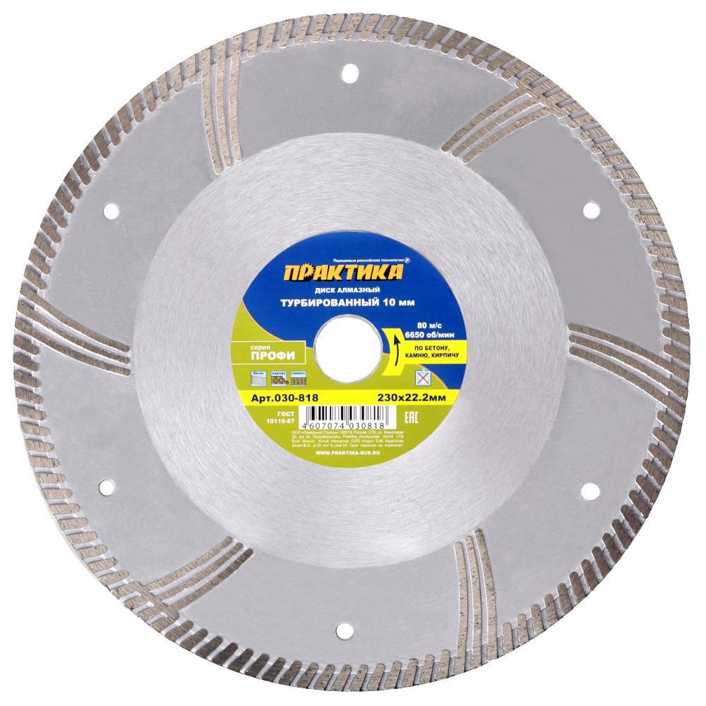 Круг алмазный ПРАКТИКА 030-818 da-230-22s-10 диск алмазный diam 150х22 2мм master турбо 000160