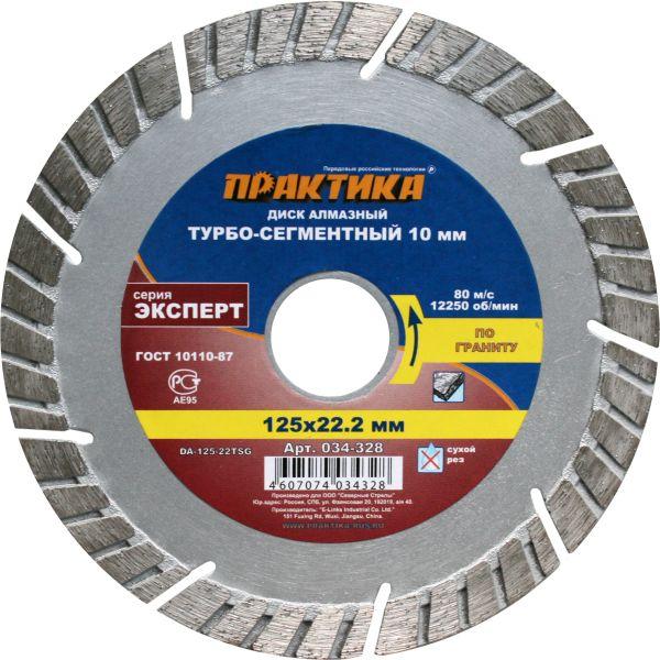 Круг алмазный ПРАКТИКА 034-328 da-125-22tsg диск алмазный diam 150х22 2мм master турбо 000160