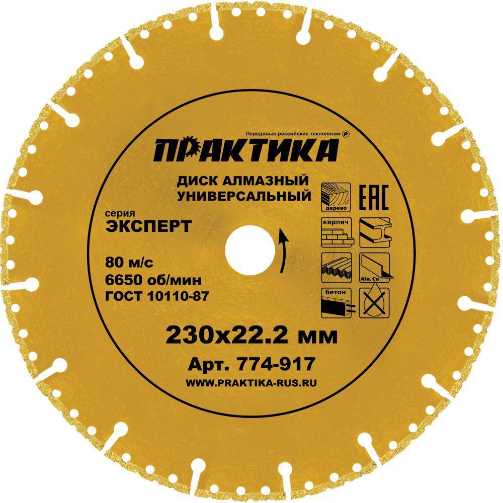 Круг алмазный ПРАКТИКА 774-917 фондурин 917