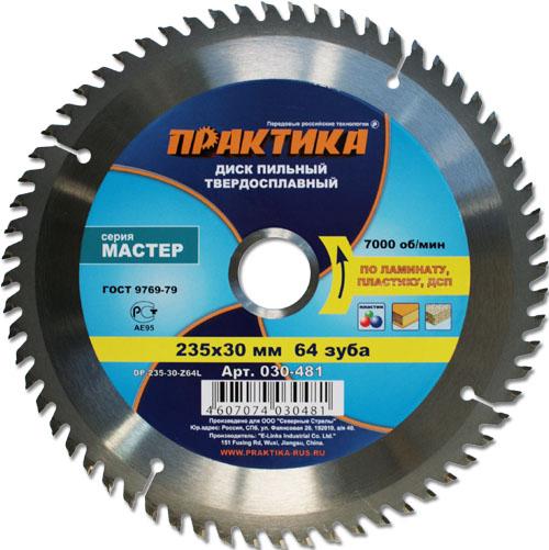 Диск пильный твердосплавный ПРАКТИКА 030-481 dp-235-30-z64l диск пильный твердосплавный hammer 335х32 30мм 64 зуб