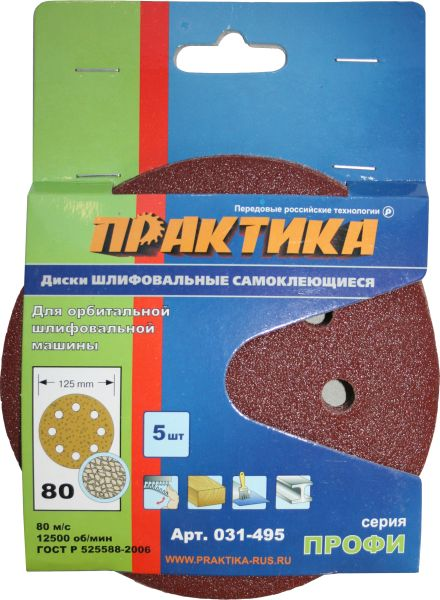 Цеплялка (для ЭШМ) ПРАКТИКА 031-495 от 220 Вольт
