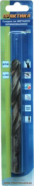 Картинка для Сверло по металлу ПРАКТИКА 774-634 14.0х160мм, хвостовик 13мм