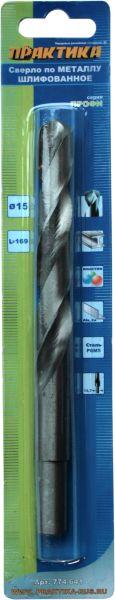Картинка для Сверло по металлу ПРАКТИКА 774-641 15.0х169мм, хвостовик 13мм