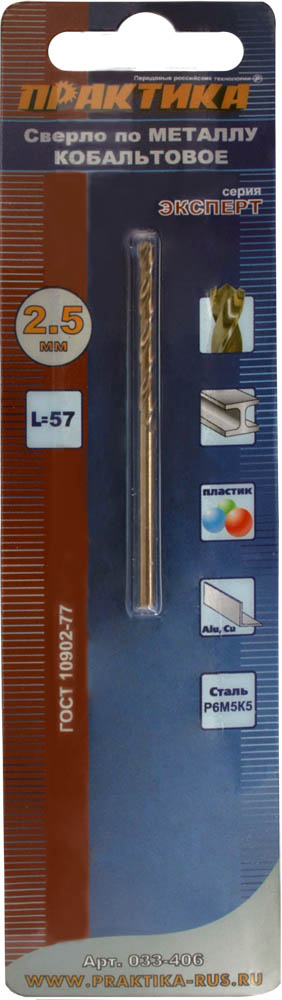 Сверло по металлу ПРАКТИКА 033-406 2.5х57мм кобальтовое