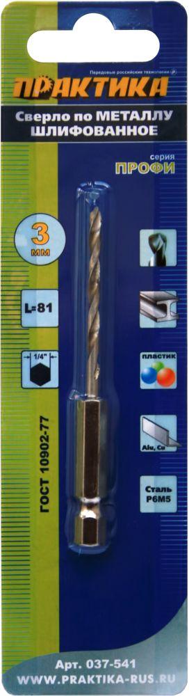 Сверло по металлу ПРАКТИКА 037-541 3.0х81мм, hex 1/4''