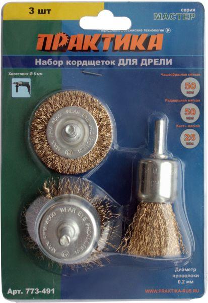 Кордщетка ПРАКТИКА 773-491 набор 3шт. для дрели