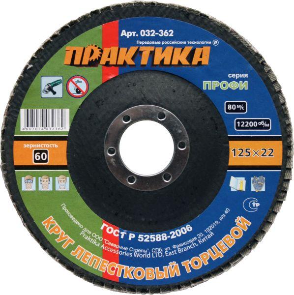 Круг Лепестковый Торцевой (КЛТ) ПРАКТИКА 032-362 125х22мм, Р60 sitemap 362 xml