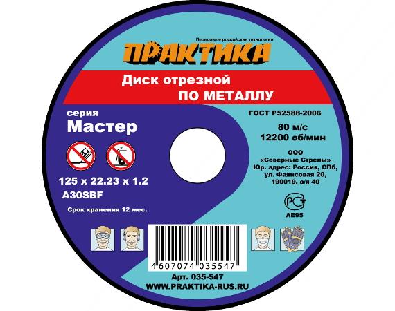 Круг отрезной ПРАКТИКА 030-849 230 x 2.5 x 22 по металлу круг отрезной hammer flex 230 x 1 6 x 22 по металлу и нержавеющей стали 25шт