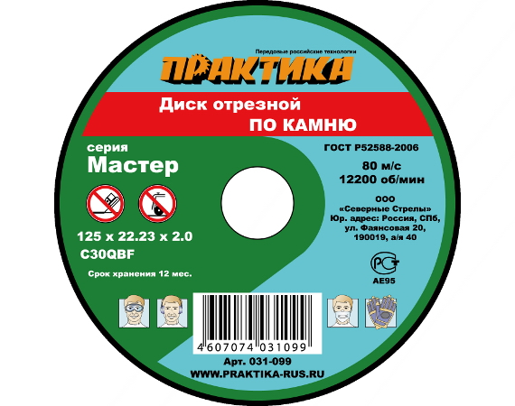 Круг отрезной ПРАКТИКА 031-082 115 x 2.0 x 22 по камню круг отрезной makita 115 x 3 2 x 22 по металлу
