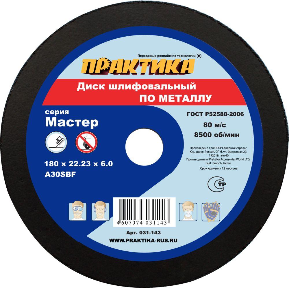 Круг зачистной ПРАКТИКА 031-143 180 x 6.0 x 22 по металлу itap 143 2 редуктор давления