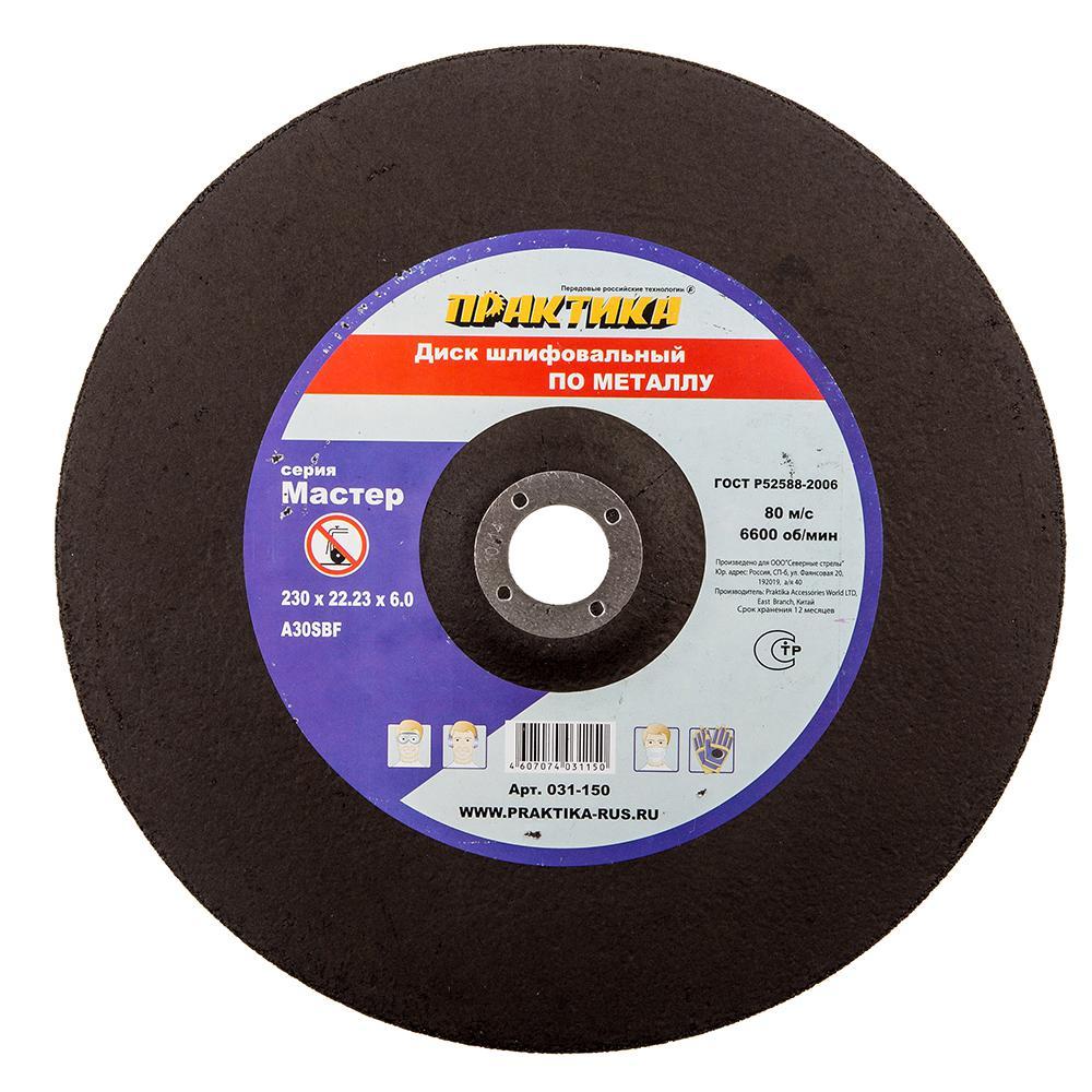 Круг зачистной ПРАКТИКА 031-150 230 x 6.0 x 22 по металлу круг отрезной практика 031 013 115 x 2 0 x 22 по металлу