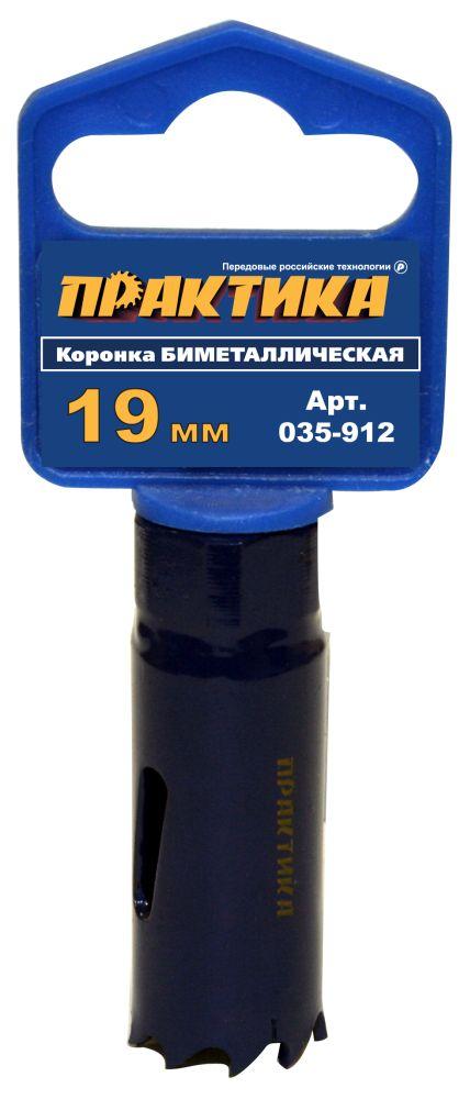 Коронка биметаллическая ПРАКТИКА 035-912 19мм