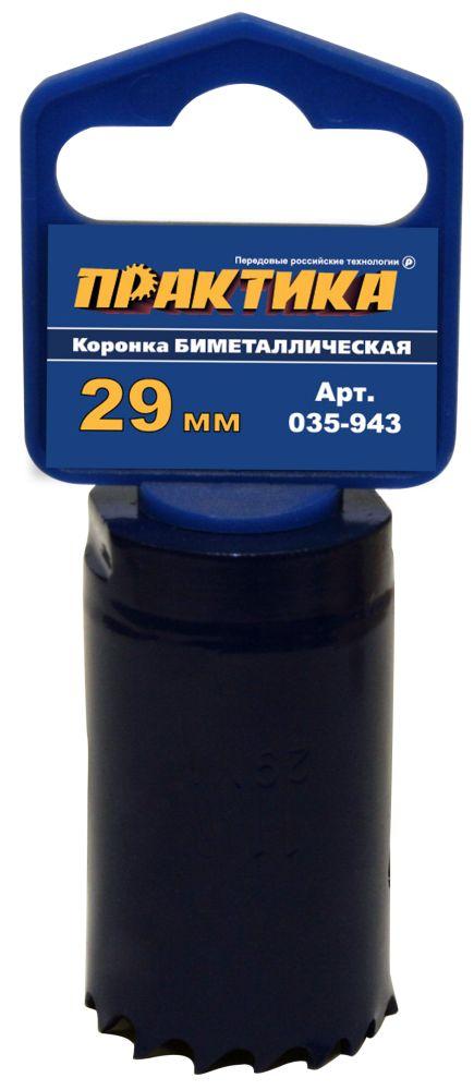 Коронка биметаллическая ПРАКТИКА 035-943 29мм коронка биметаллическая практика 035 905 16мм