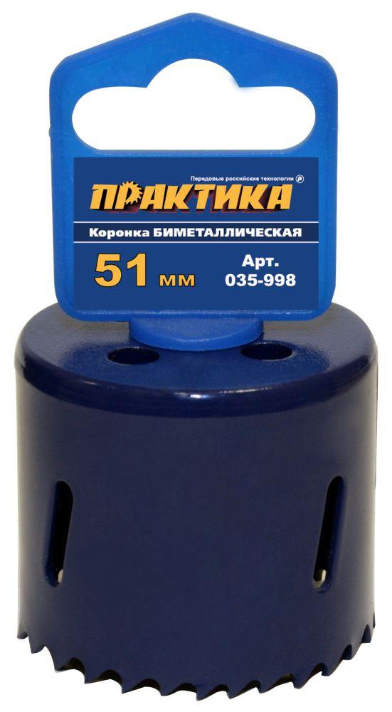Коронка биметаллическая ПРАКТИКА 035-998 51мм 4pcs wbt 0152ag 99 998