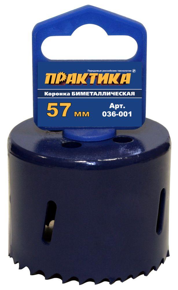Коронка биметаллическая ПРАКТИКА 036-001 57мм