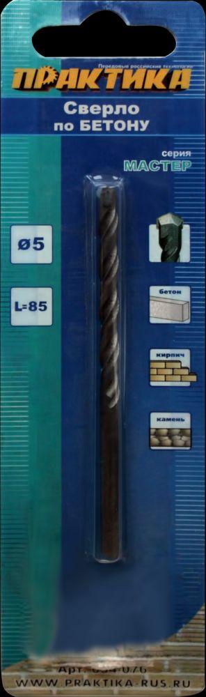 Сверло по камню ПРАКТИКА 034-076 5х85мм, серия Мастер конфорка пэ 0 51м00 034 в киеве