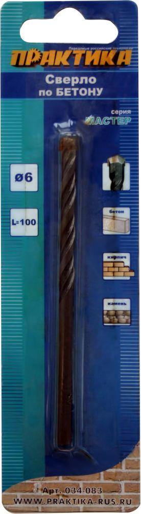 Сверло по камню ПРАКТИКА 034-083 6х100мм, серия Мастер конфорка пэ 0 51м00 034 в киеве