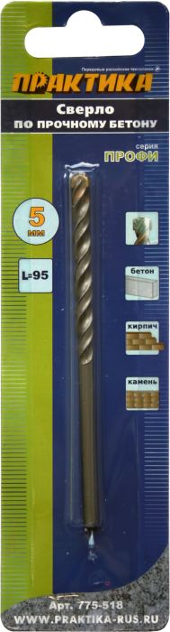Картинка для Сверло по камню ПРАКТИКА 775-518 5х95мм, удлиненное, серия Профи