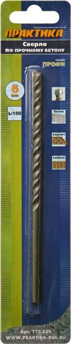 Картинка для Сверло по камню ПРАКТИКА 775-525 6х150мм, удлиненное, серия Профи