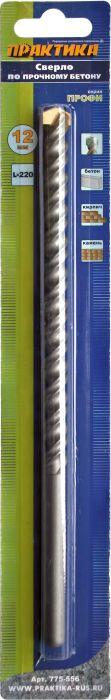 Картинка для Сверло по камню ПРАКТИКА 775-556 12х200мм, серия Профи