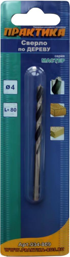 Сверло по дереву ПРАКТИКА 034-809 4х75мм, серия Мастер конфорка пэ 0 51м00 034 в киеве