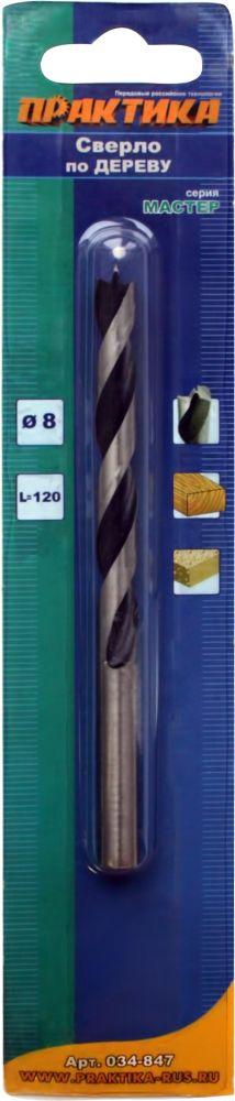 Сверло по дереву ПРАКТИКА 034-847 8х117мм, серия Мастер конфорка пэ 0 51м00 034 в киеве