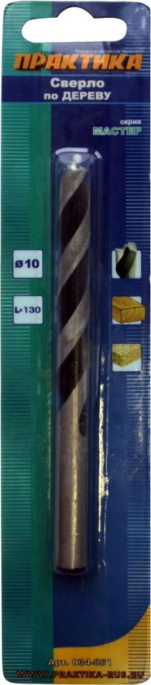 Сверло по дереву ПРАКТИКА 034-861 10х133мм, серия Мастер конфорка пэ 0 51м00 034 в киеве