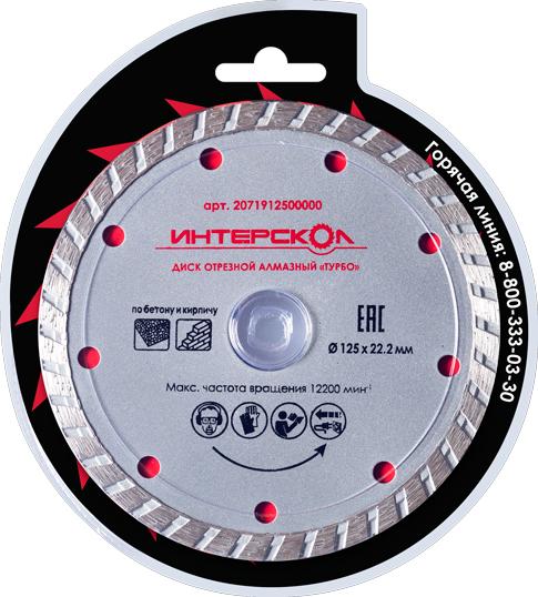 Круг алмазный ИНТЕРСКОЛ 125x7x22мм Турбо диск алмазный diam 150х22 2мм master турбо 000160
