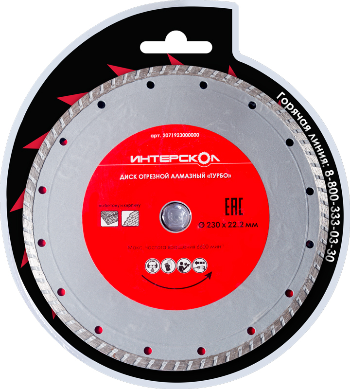 Круг алмазный ИНТЕРСКОЛ 230x7x22мм Турбо диск алмазный diam 150х22 2мм master турбо 000160