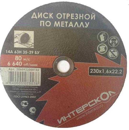 Круг отрезной ИНТЕРСКОЛ 230x1.6x22мм по металлу круг отрезной hitachi а24 230 х 2 5 х 22 по металлу 25шт