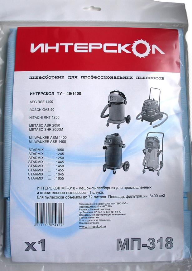 Мешок ИНТЕРСКОЛ 413379318 казань мусорный мешок для пылесоса