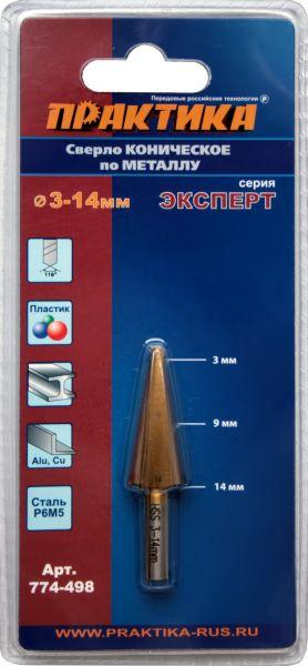 цена на Сверло по металлу ПРАКТИКА 774-498 3-14мм конусное