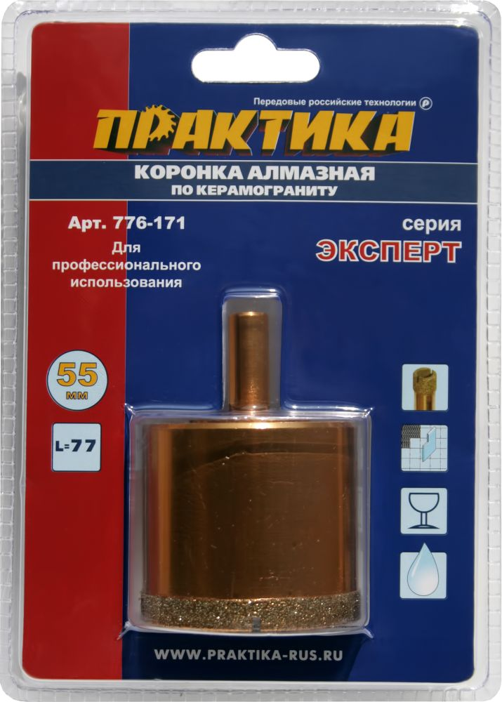 Коронка алмазная ПРАКТИКА 776-171 55мм по керамограниту цена в Москве и Питере