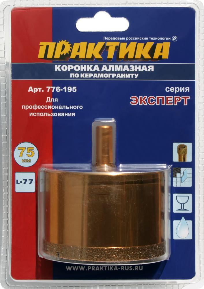Коронка алмазная ПРАКТИКА 776-195 75мм по керамограниту цена в Москве и Питере