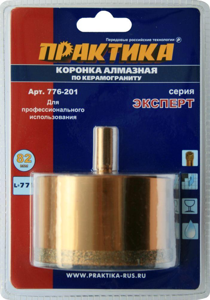 Коронка алмазная ПРАКТИКА 776-201 82мм по керамограниту цена в Москве и Питере