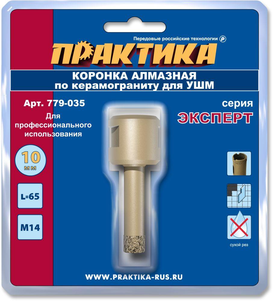 где купить Коронка алмазная ПРАКТИКА 641-015 10мм, М14, универсальная, для УШМ по лучшей цене
