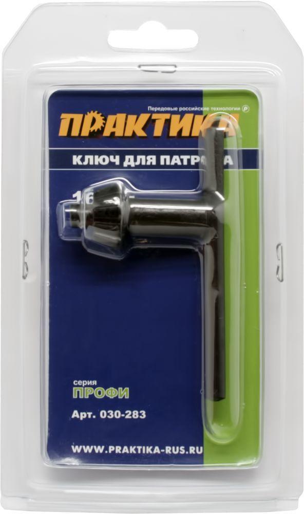 Ключ ПРАКТИКА 030-283 для патрона 16мм ключ гаечный комбинированный 30х30 santool 031602 030 030 30 мм