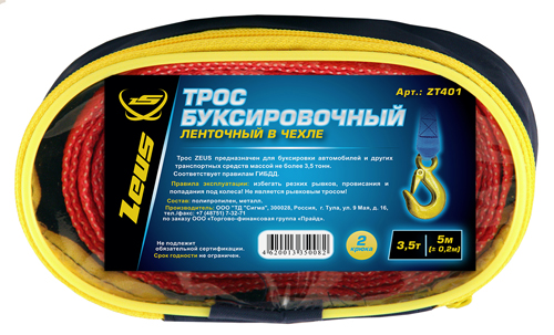 Трос буксировочный Zeus Zt401 electrolux zt 3560