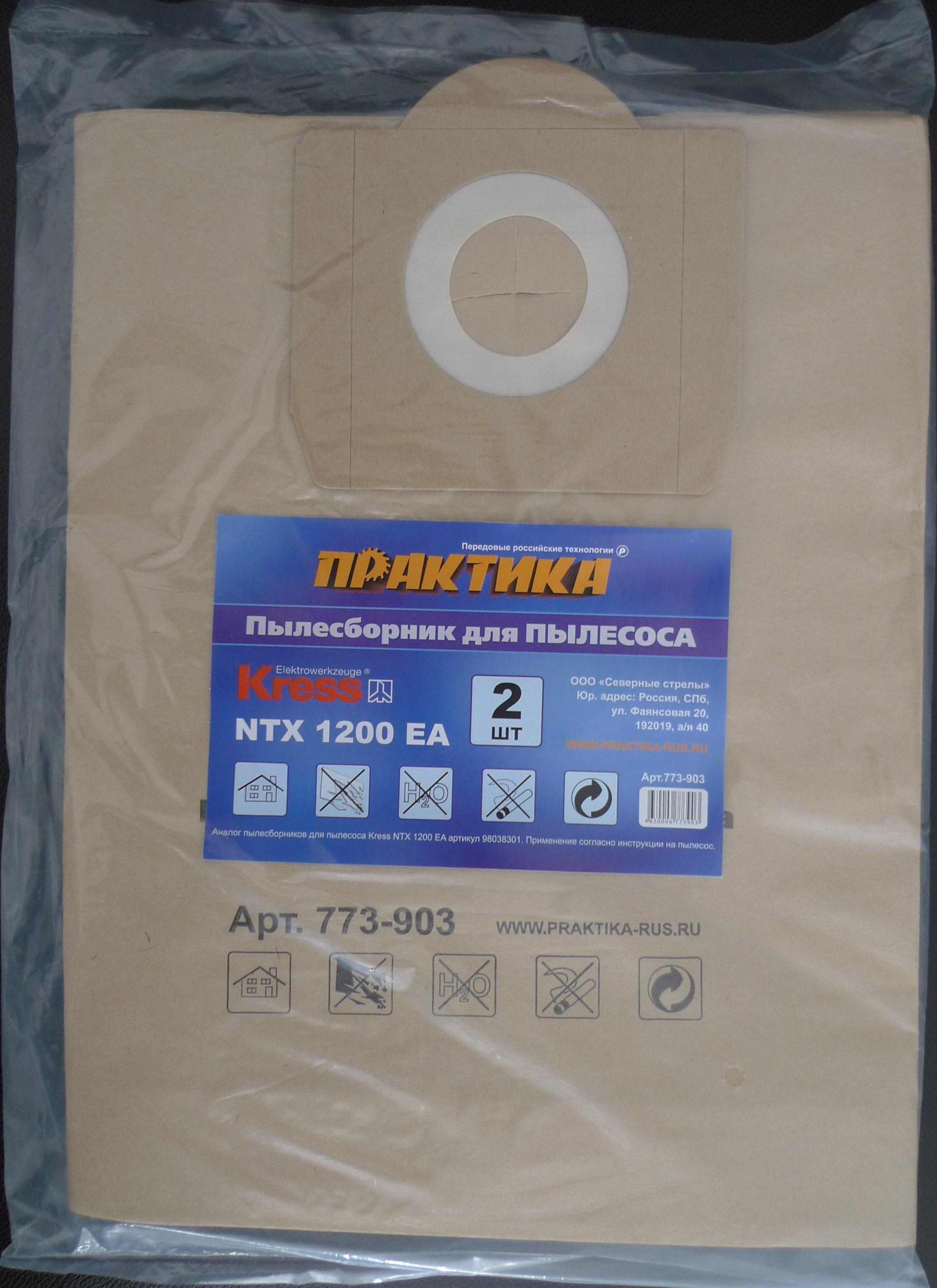 Мешок ПРАКТИКА 773-903 для kress 1200, 2шт. сменная туба sr 400 для аккумуляторных пневмопистолетов для пакетов 400мл kress
